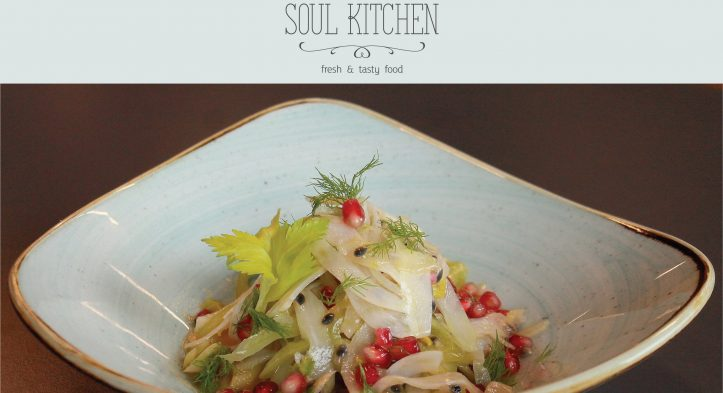 Soul Kitchen – празник за сетивата